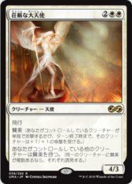 荘厳な大天使(アルティメットマスターズ)日本語版