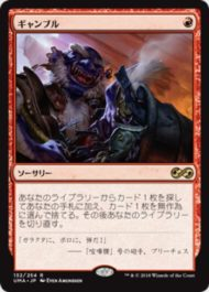 ギャンブル(アルティメットマスターズ)日本語版