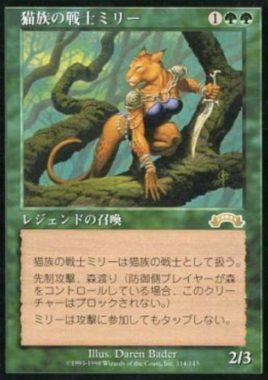 猫族の戦士ミリー/Mirri, Cat Warrior(MTG デュエルマスターズ)