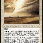 永遠のドラゴン(MTG 最強 カードパワー高い 壊れカード)