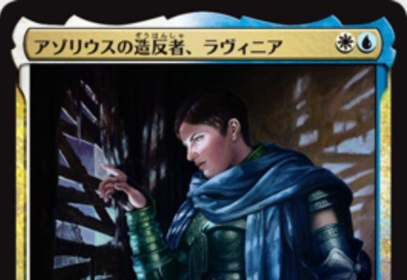 【ラヴニカの献身】アゾリウスの造反者、ラヴィニア(Lavinia, Azorius Renegade)が公開!相手の唱える呪文に制限を加える伝説の人間・兵士クリーチャー!