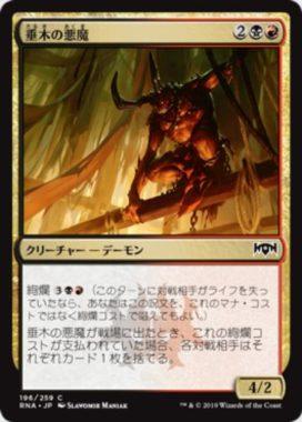 垂木の悪魔(Rafter Demon)ラヴニカの献身