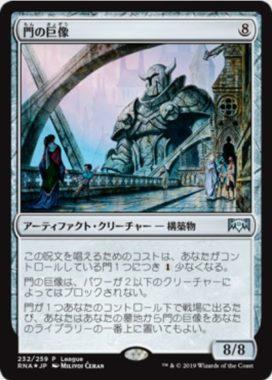 門の巨像(Gate Colossus)ラヴニカの献身・マジック・リーグプロモ