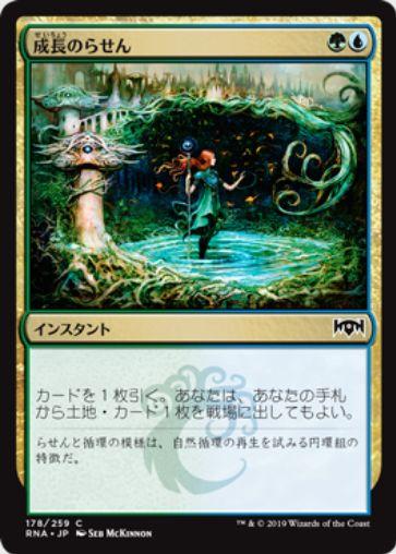 成長のらせん(Growth Spiral)ラヴニカの献身・日本語版