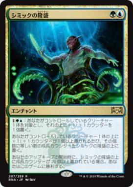 シミックの隆盛(Simic Ascendancy)ラヴニカの献身・日本語版