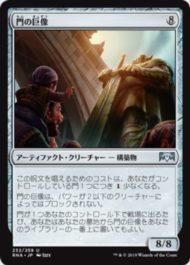 門の巨像(Gate Colossus)ラヴニカの献身・日本語版