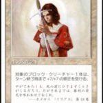 高潔のあかし(MTG 女性カード)
