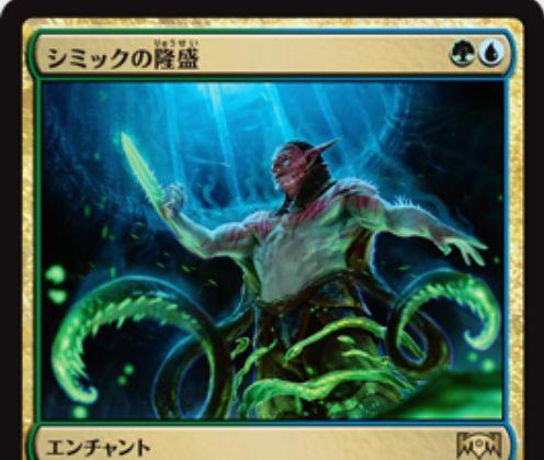 【ラヴニカの献身】シミックの隆盛(Simic Ascendancy)が公開!+1/+1カウンターに関連する2つの能力と、成長カウンターによる特殊勝利条件を持った緑青エンチャント!