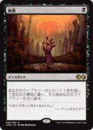 納墓(アルティメットマスターズ)日本語版