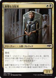 傲慢な支配者(Imperious Oligarch)ラヴニカの献身・日本語版