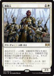 徴税人(Tithe Taker)ラヴニカの献身・日本語版