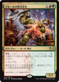 グルールの呪文砕き(Gruul Spellbreaker)ラヴニカの献身・日本語版