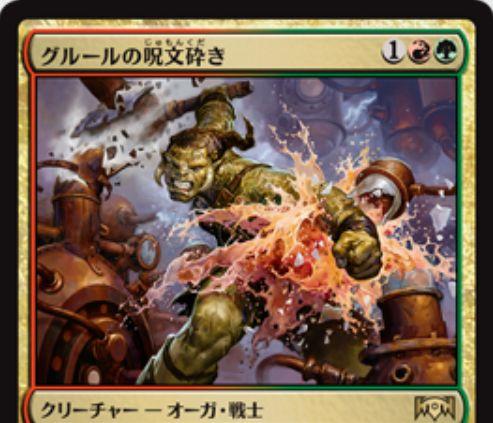 【ラヴニカの献身】グルールの呪文砕き(Gruul Spellbreaker)が公開!3マナ3/3トランプル&自ターンにあなたとこのカードに呪禁を付与!グルールのキーワード能力「暴動」により+1/+1カウンターか速攻を選んで獲得!