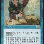 天才のひらめき(MTG 最強 カードパワー 壊れ 最強のX火力。)