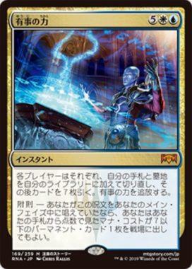 有事の力(Emergency Powers)ラヴニカの献身・日本語版