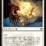 戦隊の鷹(MTG 今日の1枚)