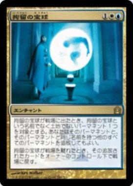 拘留の宝球(アゾリウスの忘却の輪)