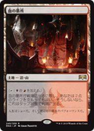 血の墓所(Blood Crypt)ラヴニカの献身・日本語版