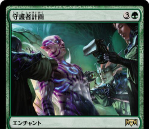 【ラヴニカの献身】緑レアのエンチャント「守護者計画」が公開!トークンでないクリーチャーが戦場に出るたび、それが戦場や墓地にいないカードならば1ドロー!