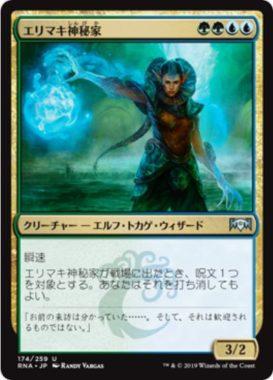 エリマキ神秘家(Frilled Mystic)