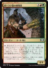 ボーラク族の破壊者(Bolrac-Clan Crusher)