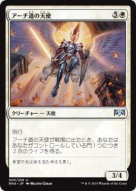 アーチ道の天使