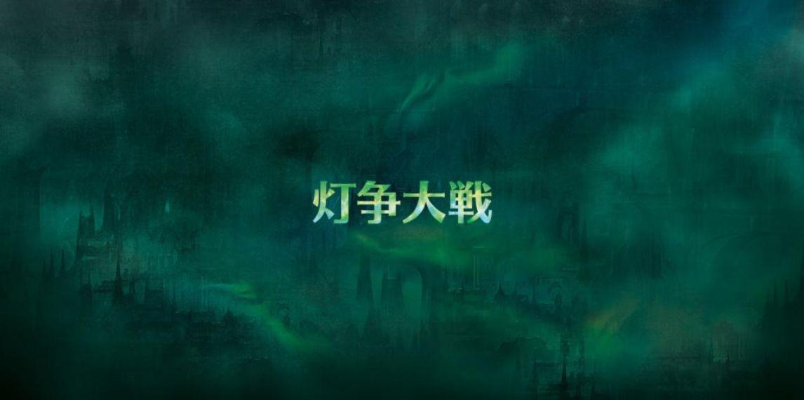 【#MTGWAR】MTG「灯争大戦」が発表!2019年4月に発売!ボーラスとの決着が描かれる!