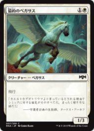 協約のペガサス(Concordia Pegasus)