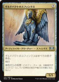 ギルドパクトのスフィンクス(Sphinx of the Guildpact)