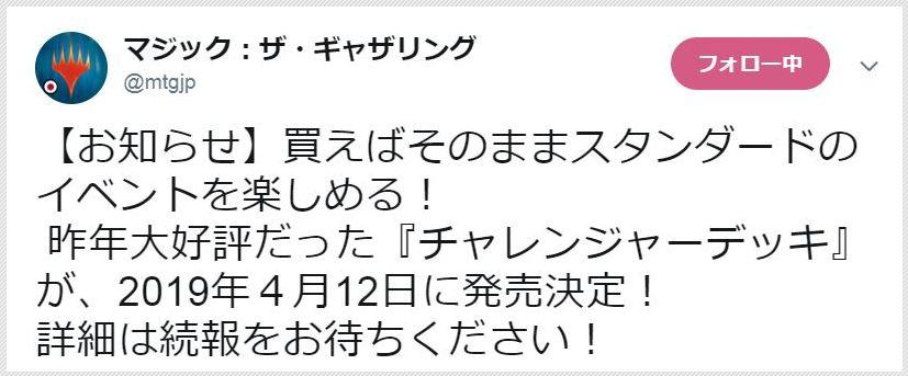 MTG「チャレンジャーデッキ」の2019年版が発売決定!発売日は2019年4月12日!