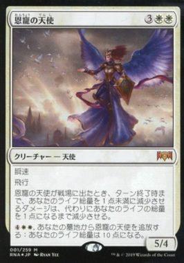 [神話R] : 【FOIL】恩寵の天使/Angel of Grace