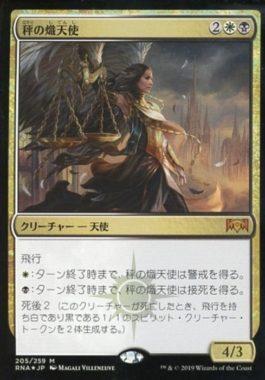 [神話R] : 【FOIL】秤の熾天使/Seraph of the Scales