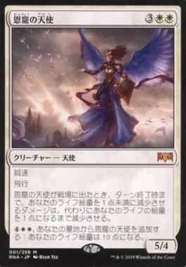[神話R] : 恩寵の天使/Angel of Grace