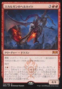 [神話R] : スカルガンのヘルカイト/Skarrgan Hellkite