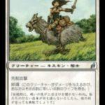 メドウグレインの騎士(2/2クリーチャー)
