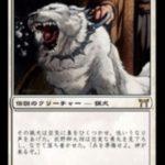 今田家の猟犬、勇丸(MTG 2/2クリーチャー)