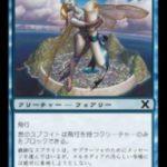 雲のスプライト(MTG 女性カード)