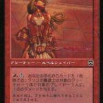 クリスの魔道士(MTG 女性カード)