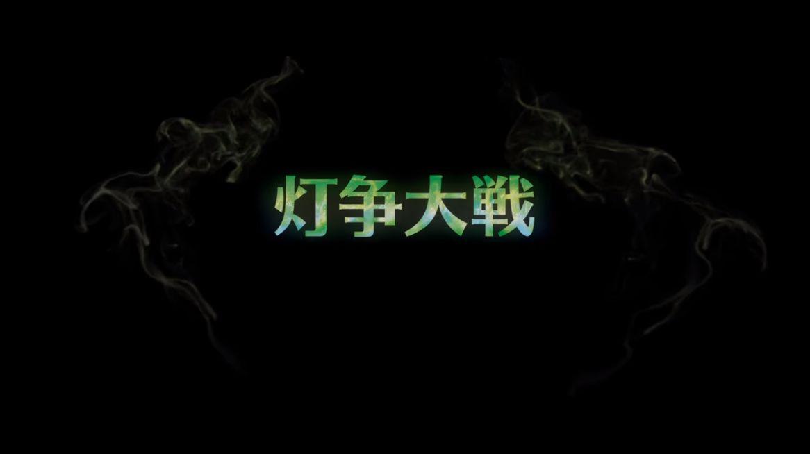 灯争大戦(ロゴ 公式PVラスト)