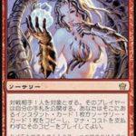 運命の逆転(MTG 女性カード)