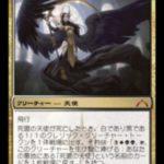 死盟の天使(MTG 女性)