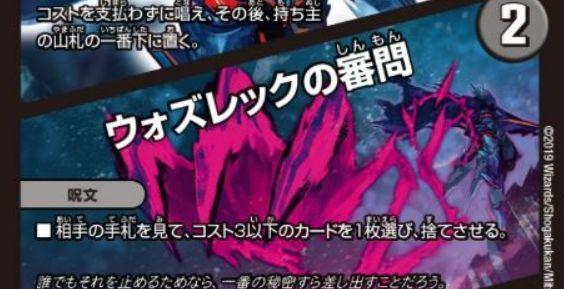 【ウォズレックの審問】デュエルマスターズの最新弾に《コジレックの審問》のオマージュカードが収録されると話題に!