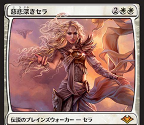 【モダンホライゾン】慈悲深きセラ(Serra the Benevolent)が公開!プレインズウォーカーになった「セラの天使」!
