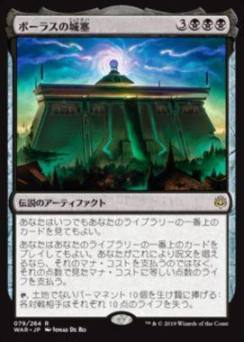 ボーラスの城塞(Bolas's Citadel)灯争大戦