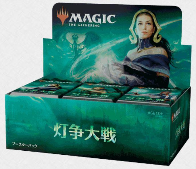 MTG「灯争大戦」 ブースターボックス(BOX)