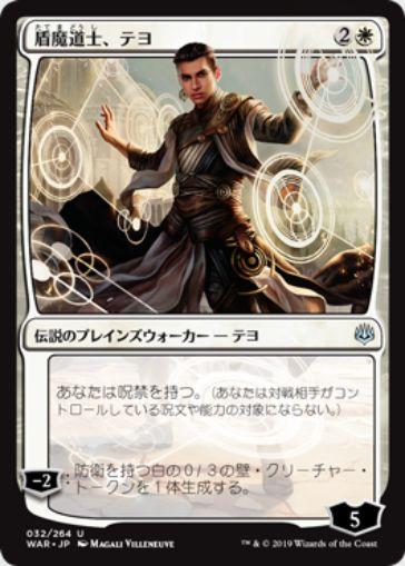 盾魔道士、テヨ(Teyo, the Shieldmage)