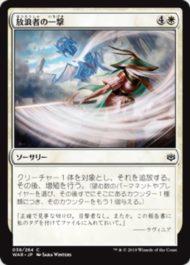放浪者の一撃(Wanderer's Strike)