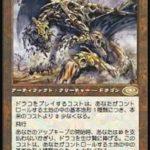ドラコ(MTG ドラゴン・カード)