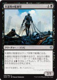 永遠衆の監督官(Eternal Taskmaster)