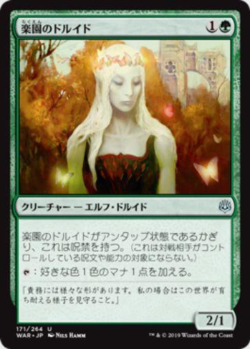 楽園のドルイド(Paradise Druid)